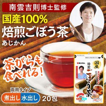効果 ごぼう 茶